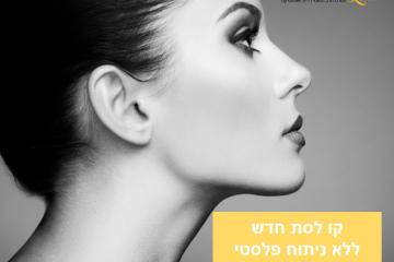 פרופאונד  – מתיחת פנים ללא ניתוח
