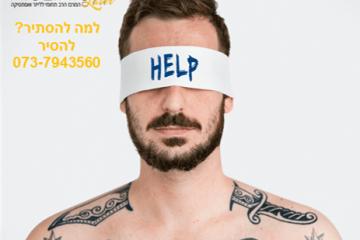 הסרת קעקוע – כמה עולה